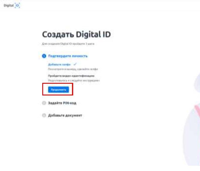 Идентификация Digital ID в Egov 5