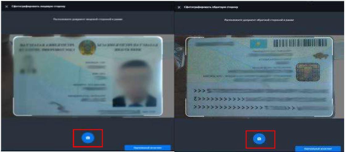 Digital ID при удаленном получении ЭЦП