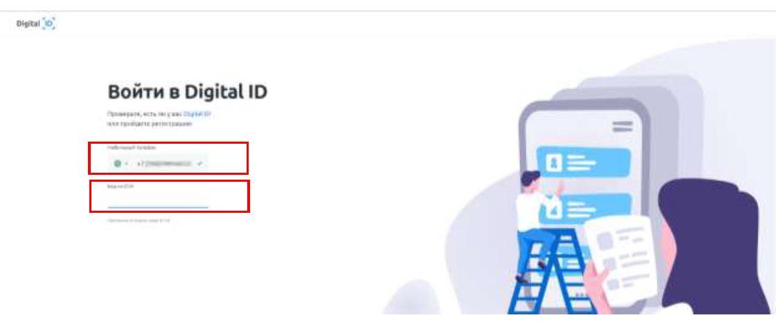 Идентификация Digital ID в Egov