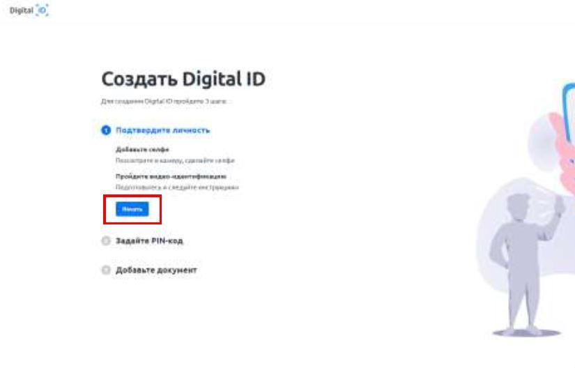 Идентификация Digital ID в Egov 2