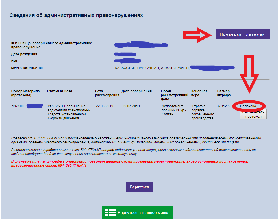 Проверка оплаченного штрафа
