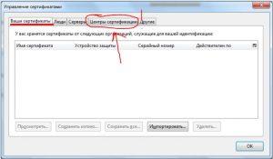 Центр сертификатов Firefox