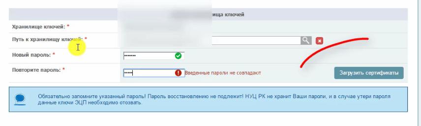Загрузка сертификатов