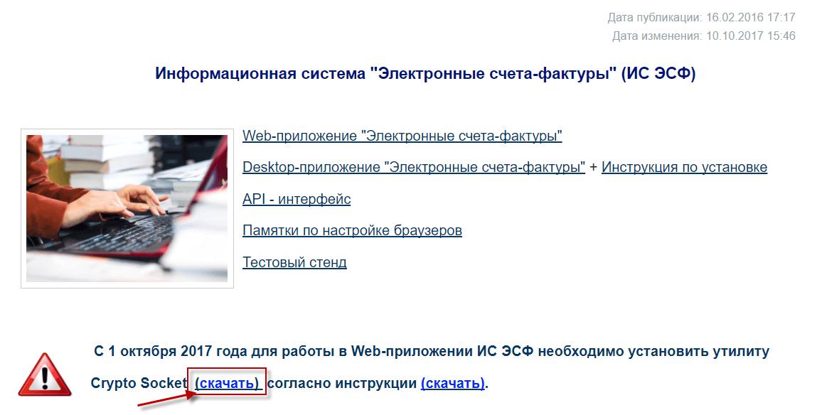 Скачиваем CryptoSocket - инструкция по регистрации на ЭСФ
