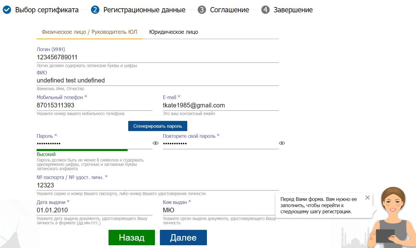 Заполнение данных при регистрации на портале электронные счет-фактуры
