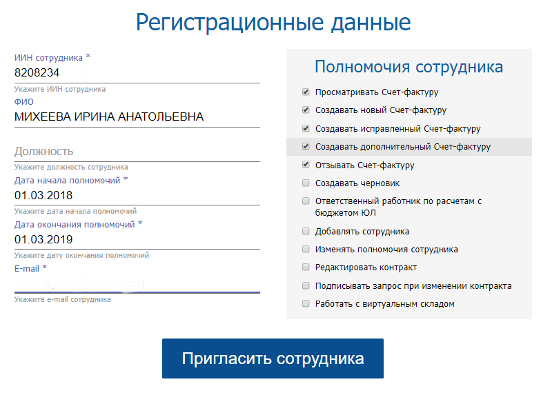 Назначение полномочий сотруднику на портале ЭСФ