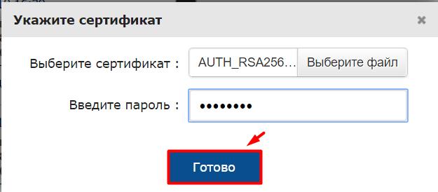 Вводим пароль на сертификат УЦ