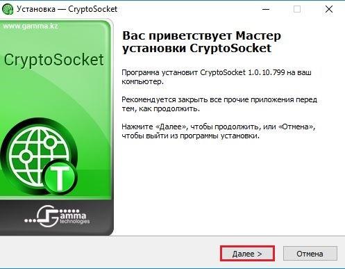 Устанавливаем CryptoSocket - инструкция по регистрации на ЭСФ