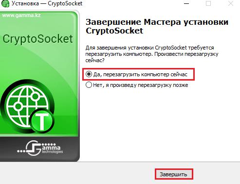 Завершение установки CryptoSocket - инструкция по регистрации на ЭСФ