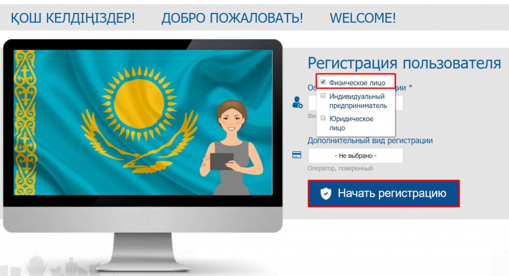 Регистрация физического лица на портале ЭСФ