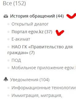 История обращений egov.kz