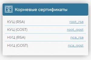 Корневые сертификаты НУЦ