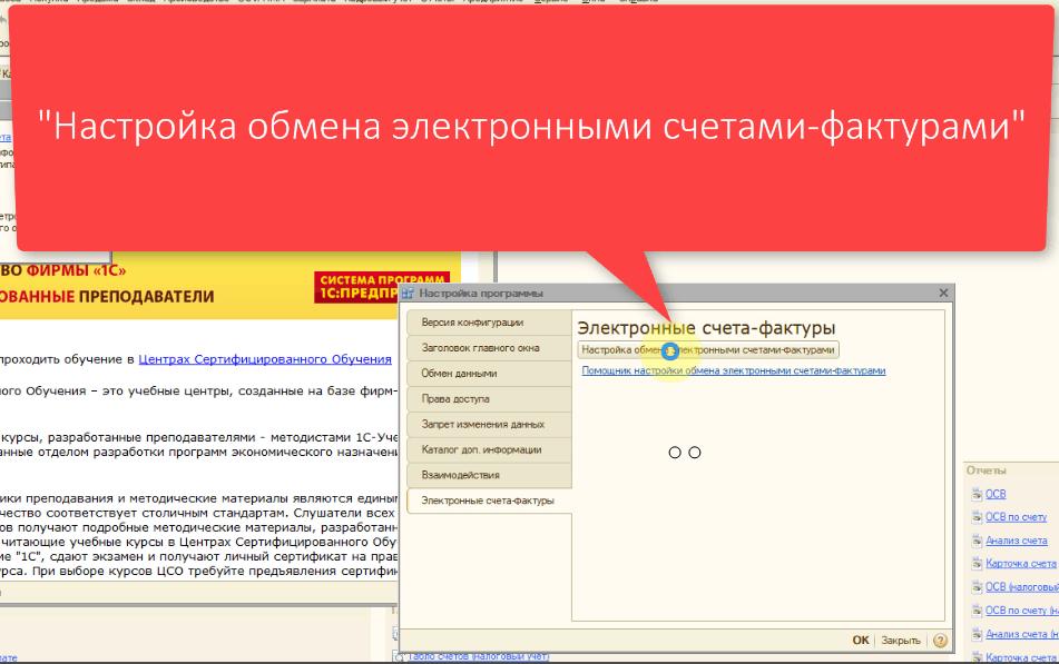 Настройка обмена электронными счетами-фактурами