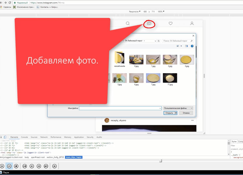 Инстаграм добавить фото с компьютера