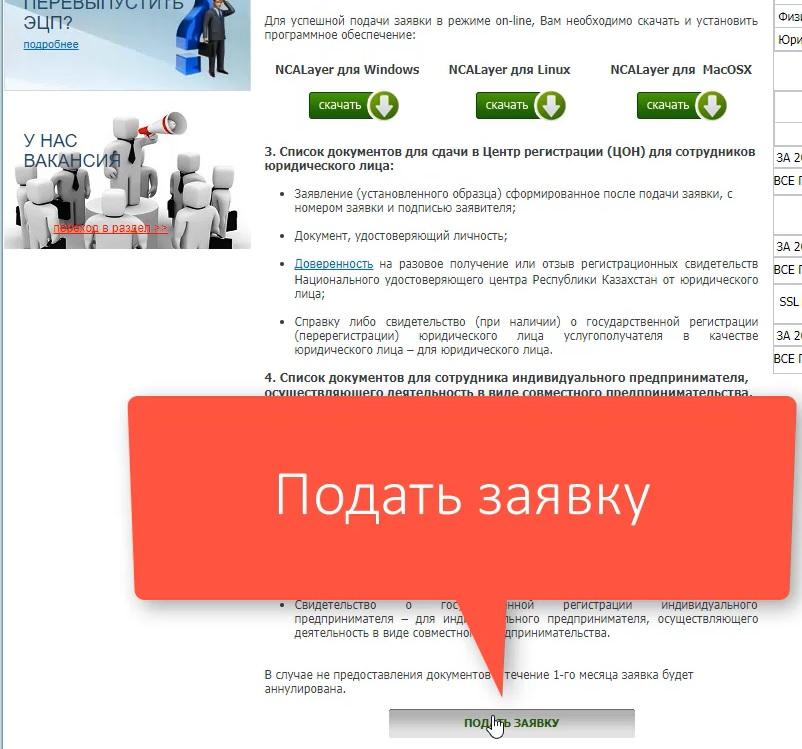 Подача заявки на сотрудника организации