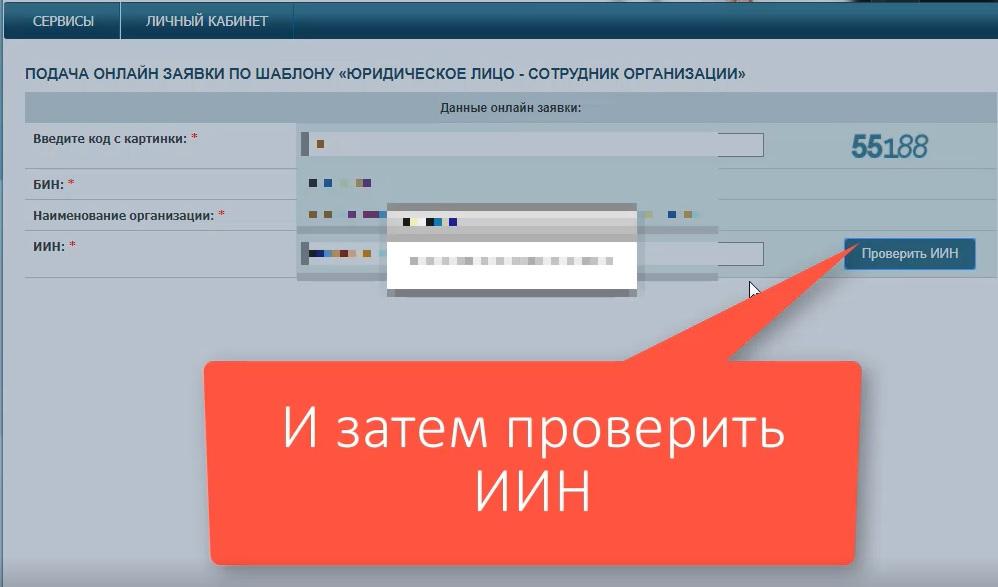 Подача онлайн заявки по шаблону